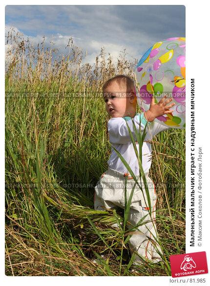 Маленький мальчик играет с надувным мячиком, фото № 81985, снято 19 августа 2007 г. (c) Максим Соколов / Фотобанк Лори