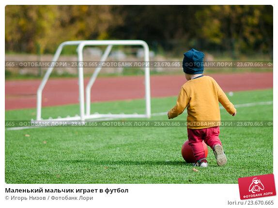 Маленький мальчик играет в футбол, эксклюзивное фото № 23670665, снято 3 октября 2016 г. (c) Игорь Низов / Фотобанк Лори