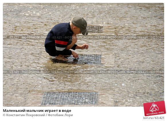 Маленький мальчик играет в воде, фото № 63421, снято 24 июня 2007 г. (c) Константин Покровский / Фотобанк Лори
