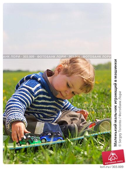 Маленький мальчик играющий в машинки, фото № 303009, снято 11 мая 2008 г. (c) Sergey Toronto / Фотобанк Лори