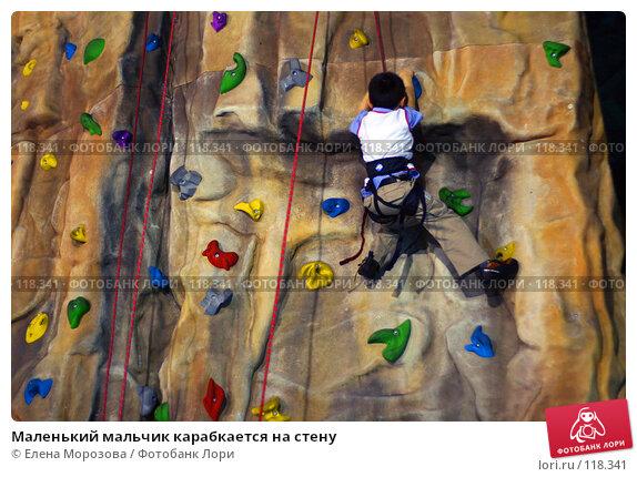 Купить «Маленький мальчик карабкается на стену», фото № 118341, снято 11 ноября 2007 г. (c) Елена Морозова / Фотобанк Лори
