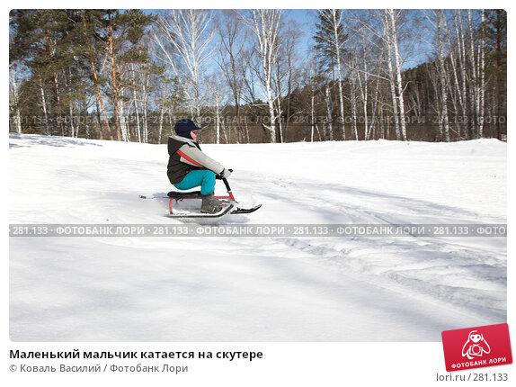Купить «Маленький мальчик катается на скутере», фото № 281133, снято 16 марта 2008 г. (c) Коваль Василий / Фотобанк Лори