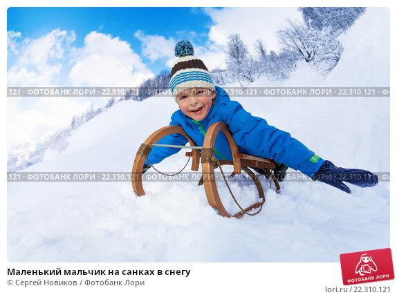 Купить «Маленький мальчик на санках в снегу», фото № 22310121, снято 31 января 2016 г. (c) Сергей Новиков / Фотобанк Лори