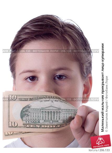 Маленький мальчик прикрывает лицо купюрами, фото № 206133, снято 20 февраля 2008 г. (c) Заметалов Андрей / Фотобанк Лори