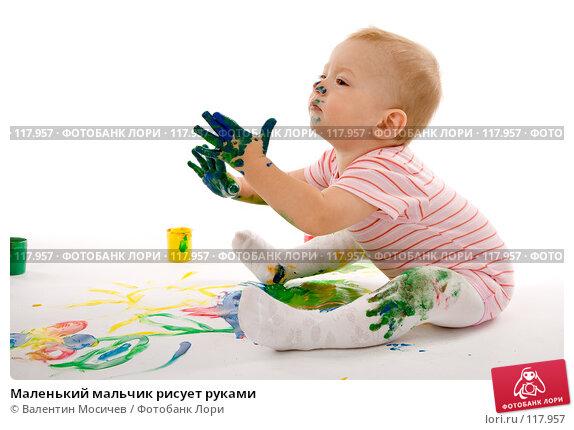 Маленький мальчик рисует руками, фото № 117957, снято 5 ноября 2007 г. (c) Валентин Мосичев / Фотобанк Лори