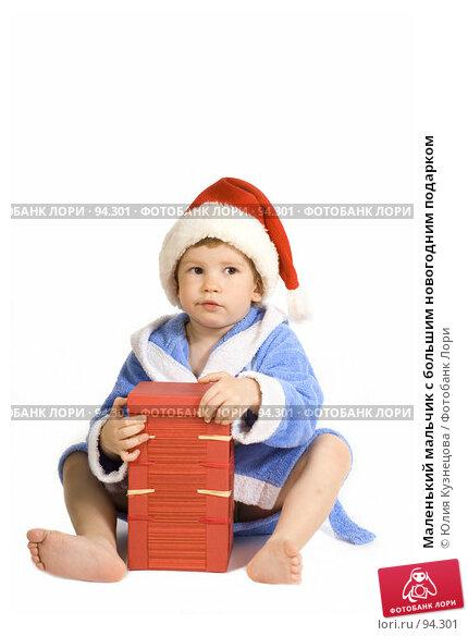 Маленький мальчик с большим новогодним подарком, фото № 94301, снято 7 октября 2007 г. (c) Юлия Кузнецова / Фотобанк Лори