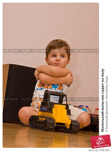 Маленький мальчик сидит на полу, фото № 170181, снято 6 января 2008 г. (c) Баевский Дмитрий / Фотобанк Лори