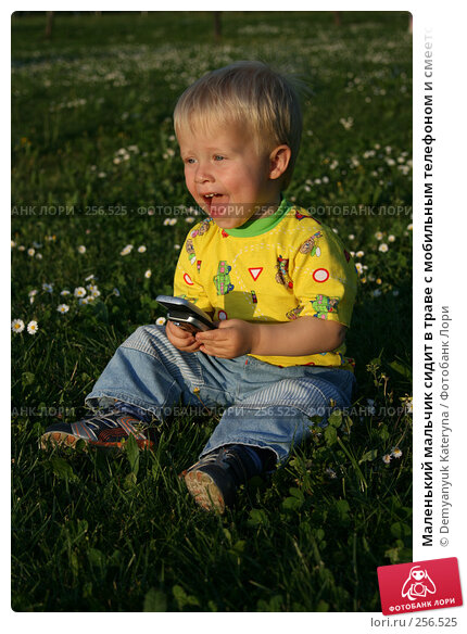 Маленький мальчик сидит в траве с мобильным телефоном и смеется, фото № 256525, снято 15 апреля 2007 г. (c) Demyanyuk Kateryna / Фотобанк Лори