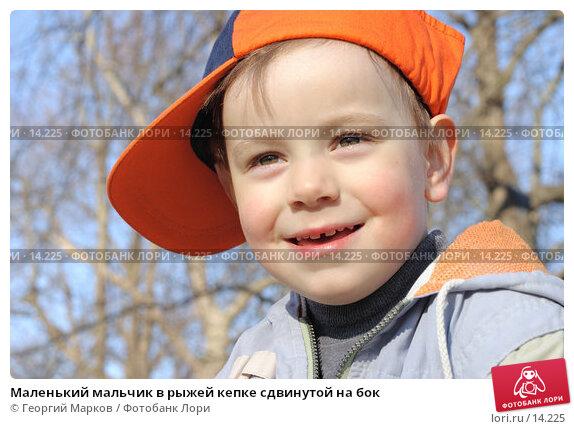 Маленький мальчик в рыжей кепке сдвинутой на бок, фото № 14225, снято 7 мая 2006 г. (c) Георгий Марков / Фотобанк Лори