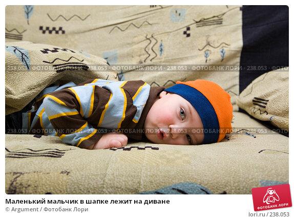 Маленький мальчик в шапке лежит на диване, фото № 238053, снято 14 февраля 2008 г. (c) Argument / Фотобанк Лори