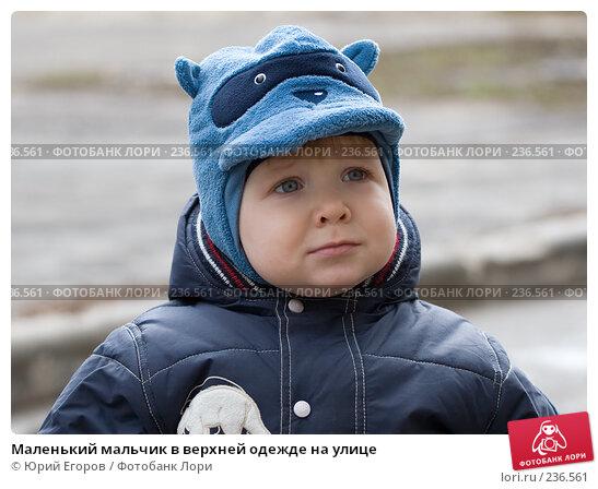 Маленький мальчик в верхней одежде на улице, фото № 236561, снято 25 октября 2016 г. (c) Юрий Егоров / Фотобанк Лори