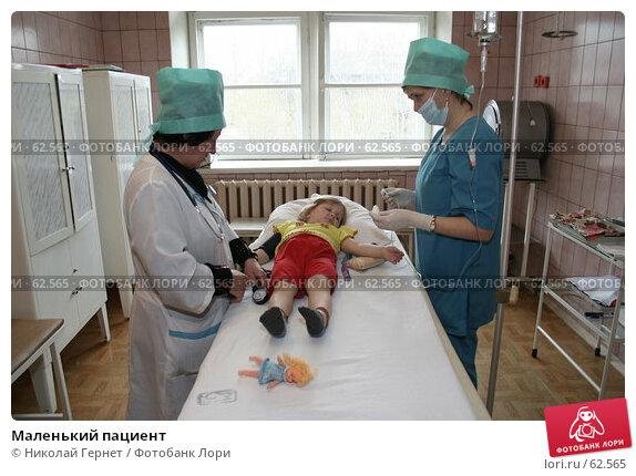 Маленький пациент, фото № 62565, снято 14 мая 2007 г. (c) Николай Гернет / Фотобанк Лори