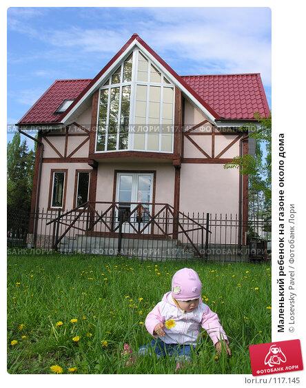 Маленький ребенок на газоне около дома, фото № 117145, снято 20 мая 2006 г. (c) Losevsky Pavel / Фотобанк Лори
