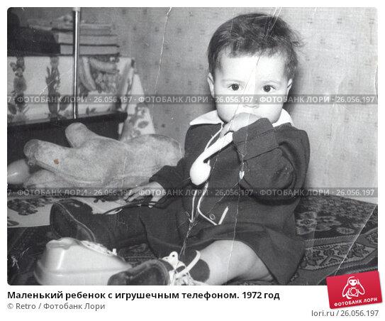 Купить «Маленький ребенок с игрушечным телефоном. 1972 год», фото № 26056197, снято 19 августа 2019 г. (c) Retro / Фотобанк Лори
