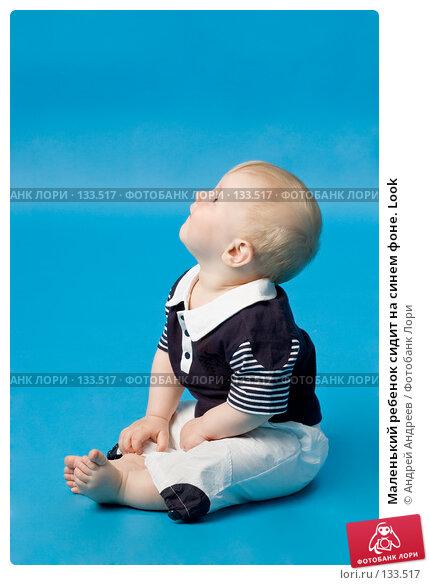 Купить «Маленький ребенок сидит на синем фоне. Look», фото № 133517, снято 2 июня 2007 г. (c) Андрей Андреев / Фотобанк Лори