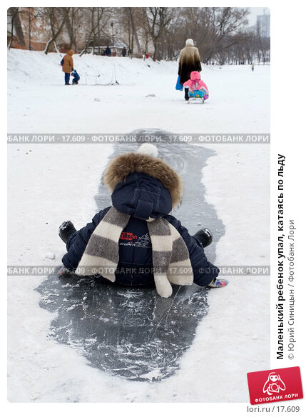 Купить «Маленький ребенок упал, катаясь по льду», фото № 17609, снято 3 февраля 2007 г. (c) Юрий Синицын / Фотобанк Лори