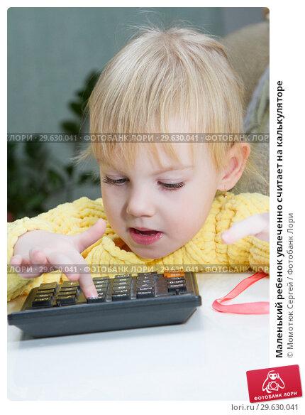 Купить «Маленький ребенок увлеченно считает на калькуляторе», фото № 29630041, снято 30 декабря 2018 г. (c) Момотюк Сергей / Фотобанк Лори