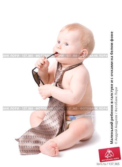 Маленький ребенок в галстуке и с очками на белом фоне, фото № 137365, снято 2 июня 2007 г. (c) Андрей Андреев / Фотобанк Лори