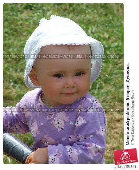 Маленький ребёнок. В парке. Девочка., фото № 55841, снято 24 июня 2007 г. (c) Тим Казаков / Фотобанк Лори