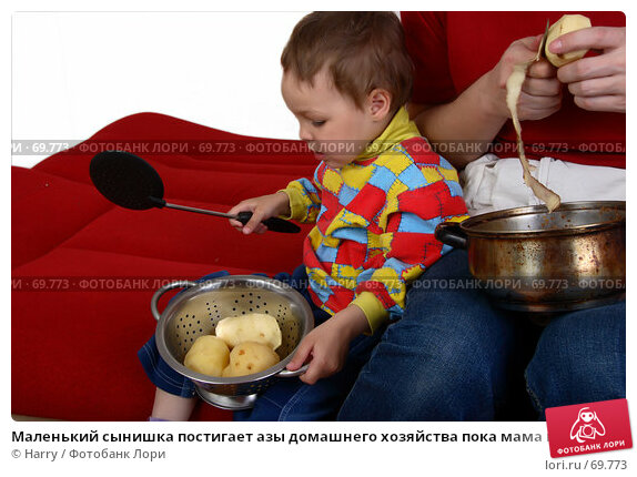 Купить «Маленький сынишка постигает азы домашнего хозяйства пока мама на работе и отец занимается приготовлением пищи», фото № 69773, снято 4 июня 2007 г. (c) Harry / Фотобанк Лори