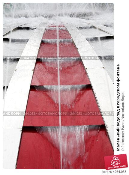Купить «Маленький водопад в городском фонтане», фото № 264053, снято 19 апреля 2008 г. (c) Parmenov Pavel / Фотобанк Лори