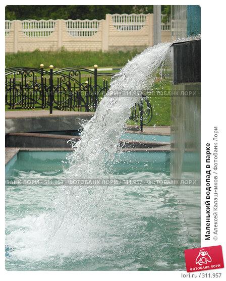 Купить «Маленький водопад в парке», фото № 311957, снято 3 июня 2008 г. (c) Алексей Калашников / Фотобанк Лори