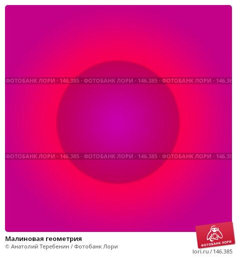 Купить «Малиновая геометрия», иллюстрация № 146385 (c) Анатолий Теребенин / Фотобанк Лори