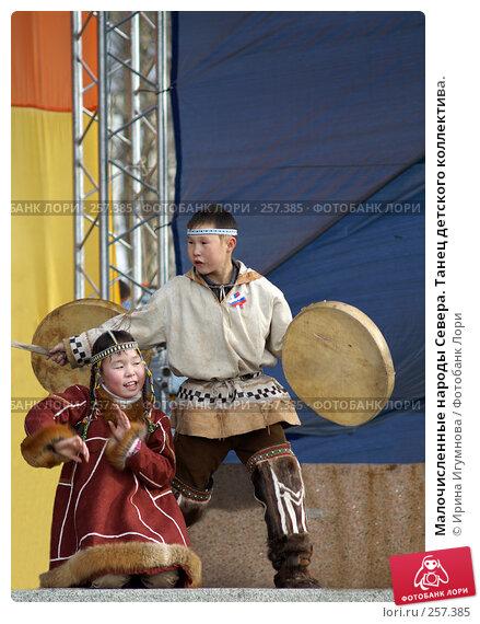 Малочисленные народы Севера. Танец детского коллектива., фото № 257385, снято 5 декабря 2007 г. (c) Ирина Игумнова / Фотобанк Лори