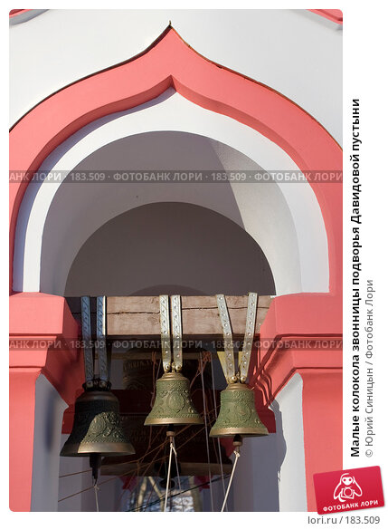 Малые колокола звонницы подворья Давидовой пустыни, фото № 183509, снято 8 января 2008 г. (c) Юрий Синицын / Фотобанк Лори