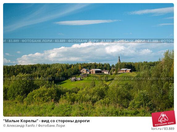 """Малые Корелы"" - вид со стороны дороги, фото № 83889, снято 7 августа 2007 г. (c) Александр Fanfo / Фотобанк Лори"