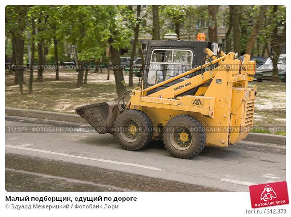 Малый подборщик, едущий по дороге, фото № 312373, снято 31 мая 2008 г. (c) Эдуард Межерицкий / Фотобанк Лори