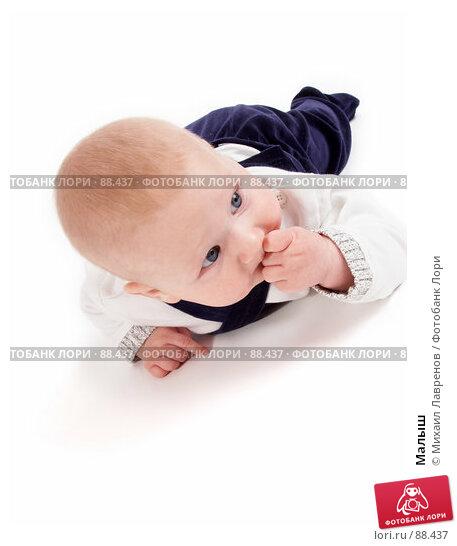 Малыш, фото № 88437, снято 11 мая 2007 г. (c) Михаил Лавренов / Фотобанк Лори