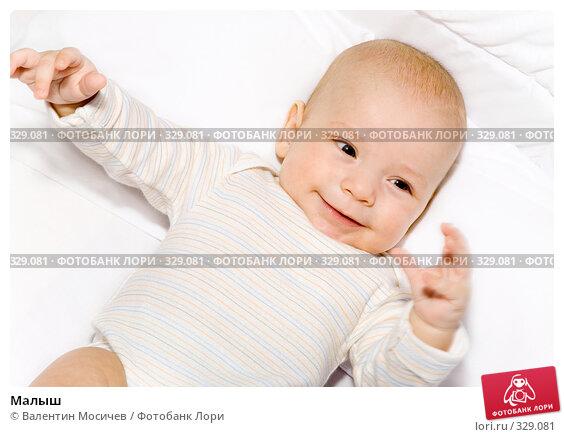 Купить «Малыш», фото № 329081, снято 28 января 2007 г. (c) Валентин Мосичев / Фотобанк Лори