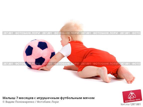Купить «Малыш 7 месяцев с игрушечным футбольным мячом», фото № 287881, снято 29 февраля 2008 г. (c) Вадим Пономаренко / Фотобанк Лори