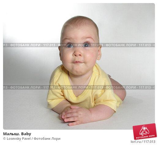 Малыш. Baby, фото № 117013, снято 1 августа 2005 г. (c) Losevsky Pavel / Фотобанк Лори