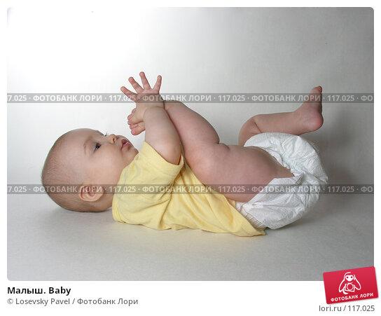 Малыш. Baby, фото № 117025, снято 1 августа 2005 г. (c) Losevsky Pavel / Фотобанк Лори