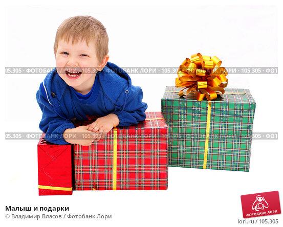 Малыш и подарки, фото № 105305, снято 28 октября 2007 г. (c) Владимир Власов / Фотобанк Лори