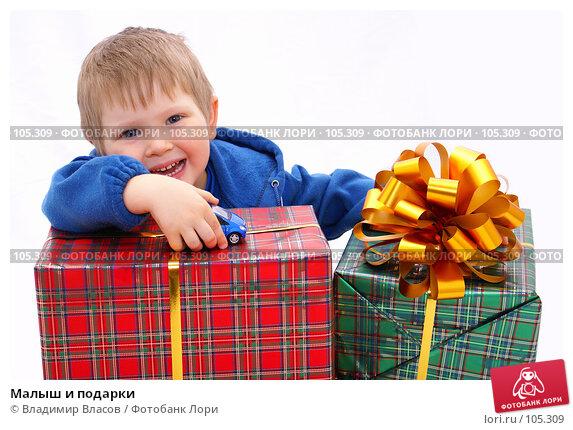 Купить «Малыш и подарки», фото № 105309, снято 28 октября 2007 г. (c) Владимир Власов / Фотобанк Лори