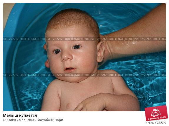Малыш купается, фото № 75597, снято 23 августа 2007 г. (c) Юлия Смольская / Фотобанк Лори