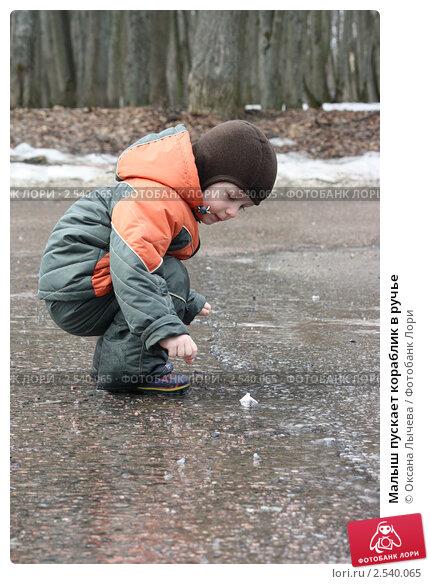 Купить «Малыш пускает кораблик в ручье», фото № 2540065, снято 17 апреля 2011 г. (c) Оксана Лычева / Фотобанк Лори
