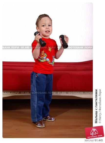 Малыш с гантелями, фото № 81445, снято 4 июня 2007 г. (c) Harry / Фотобанк Лори
