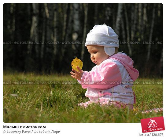 Малыш с листочком, фото № 120697, снято 12 сентября 2005 г. (c) Losevsky Pavel / Фотобанк Лори