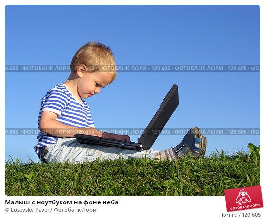 Малыш с ноутбуком на фоне неба, фото № 120605, снято 20 августа 2005 г. (c) Losevsky Pavel / Фотобанк Лори