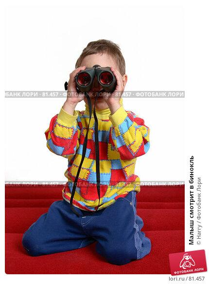 Купить «Малыш смотрит в бинокль», фото № 81457, снято 4 июня 2007 г. (c) Harry / Фотобанк Лори