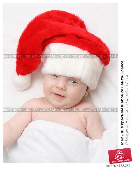 Малыш в красной шапочке Санта-Клауса, фото № 152257, снято 10 декабря 2007 г. (c) Владимир Мельников / Фотобанк Лори