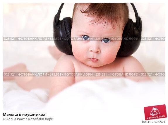 Малыш в наушниках, фото № 325521, снято 27 марта 2007 г. (c) Алена Роот / Фотобанк Лори