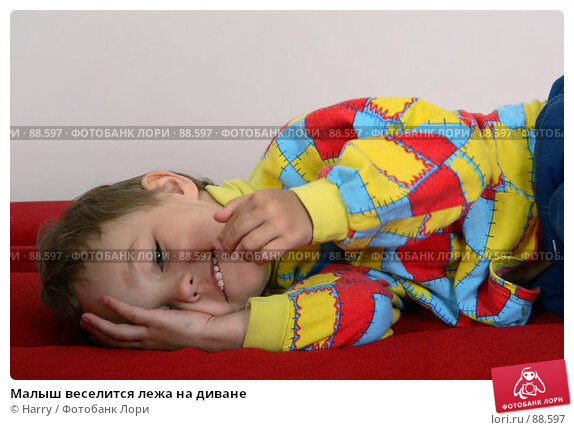 Малыш веселится лежа на диване, фото № 88597, снято 4 июня 2007 г. (c) Harry / Фотобанк Лори