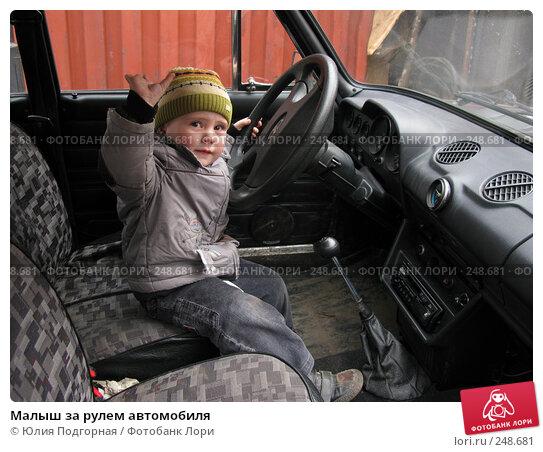 Купить «Малыш за рулем автомобиля», фото № 248681, снято 6 апреля 2008 г. (c) Юлия Селезнева / Фотобанк Лори