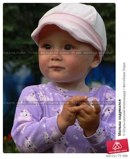 Малыш задумался, фото № 71169, снято 14 июля 2007 г. (c) Огульчанский Александер / Фотобанк Лори
