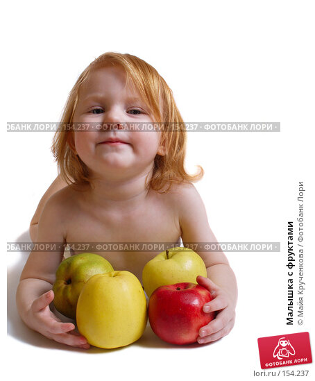 Малышка с фруктами, фото № 154237, снято 6 декабря 2007 г. (c) Майя Крученкова / Фотобанк Лори